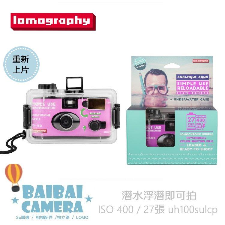 LOMOGRAPHY 潛水即可拍 紫色負片 傻瓜相機 照相機 即開即用底片相機+潛水殻  uh100sulcp