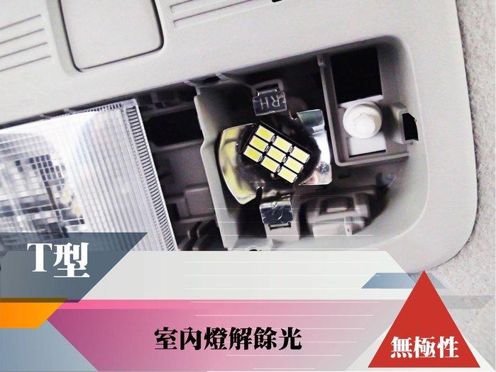 綠能基地㊣LED 室內燈 閱讀燈 車用室內燈 車頂燈 T10室內燈 T型車內燈 解餘光室內燈 車燈泡 解餘光