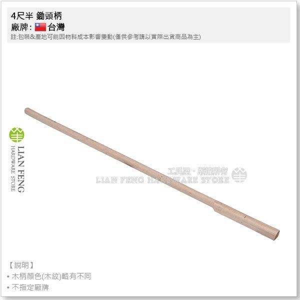 【工具屋】*含稅* 4尺半 鋤頭柄 木柄 鎚頭柄 圓棍 木棒 園藝用鋤柄 替換柄 木棍 農用 鋤頭替換木柄