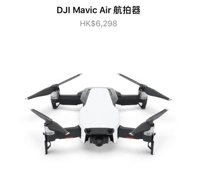 全新航拍機DJI MAVIC AIR