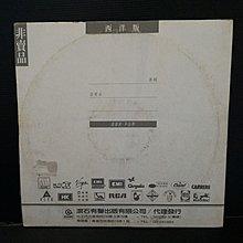 黑膠 馬兆駿 心情 七月 試聽白片 1990年滾石唱片 木棉道 那年我們十九歲 我要的不多 稀有