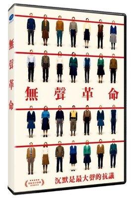 <<影音風暴>>(全新電影2010)無聲革命 DVD 全111分鐘(下標即賣)48