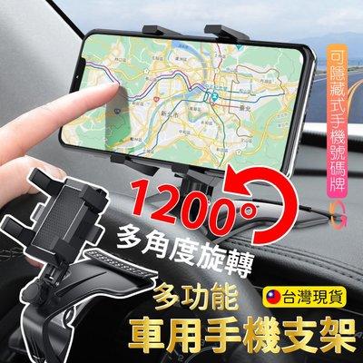 車用手機支架 車用可旋轉1200° 一架多用 車用導航架 儀表板 遮陽板 後照鏡 手機架 GPS支架 手機架