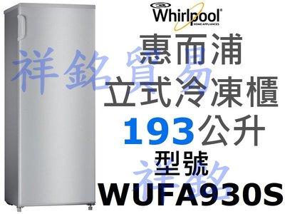 祥銘Whirlpool惠而浦193公升直立式冷凍櫃WUFA930S冰櫃取代WIF1193G請詢價