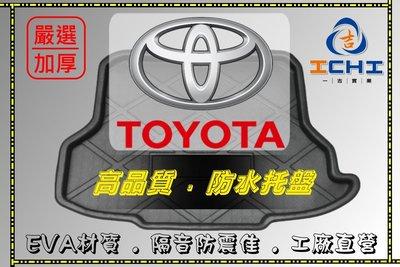 【一吉】TOYOTA-WISH ALTIS VIOS RAV4 PRIUS YARIS SIENTA C-HR防水托盤