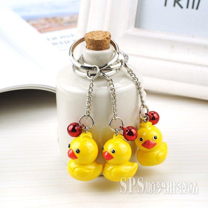 【順勢批發站】黃色小鴨鑰匙圈 小黃鴨動物吊飾 可愛鎖圈