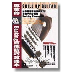 『放輕鬆樂器』全館免運費 BACKING 吉他技巧攻略本 節奏吉他手設計的技巧養成手冊