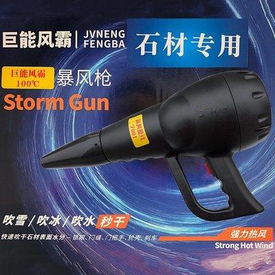 寵物美容石材吹風機大理石熱風槍筒大功率汽車烘干強力吹水吹雪巨能暴風霸@zu83335