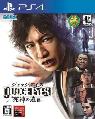 天空艾克斯 代定PS4  審判之眼JUDGE EYES:死神的遺言 未刪減 純日版 二手