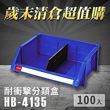 【歲末清倉超值購】 樹德 分類整理盒 HB-4135 (100入) 耐衝擊 收納 置物/工具箱/工具盒/零件盒/分類盒/