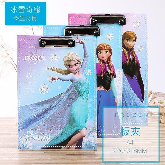FuNFang_冰雪奇緣A4文件板夾 文件夾 夾紙板