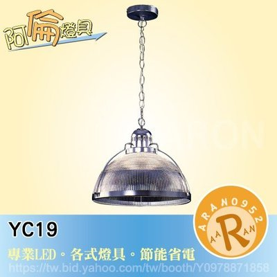 Q【阿倫燈具】《YC19》吊燈 天井燈 可裝LED燈泡 工業風 銀色現代風 復古懷舊 E27燈座 另有天井燈泡 崁燈