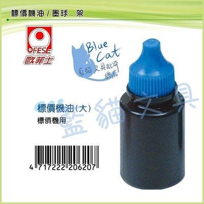 【可超商取貨】辦公用品/打標機、打票機耗材【BC17211】標價機油(大)《歐菲士》【藍貓文具】
