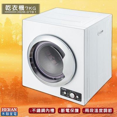 【HERAN禾聯】HDM-0781 7KG 乾衣機 烘衣機 烘乾機 晾乾衣物 烘乾衣物 熱風 安全開關 保護裝置