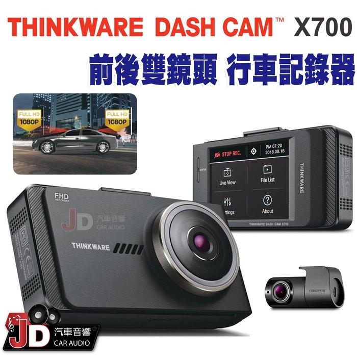 THINKWARE DASH CAM X700 2CH 前後雙鏡頭 2.7吋螢幕 1920x1080 SONY感光元件
