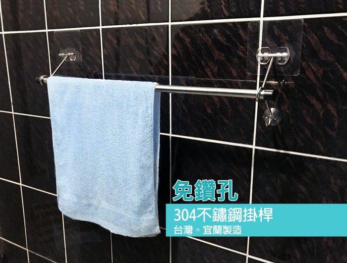*新世代*SEE-60T免鑽孔不鏽鋼掛桿,精緻美觀毛巾架毛巾桿,另有75、90公分,專業不銹鋼置物架製造商