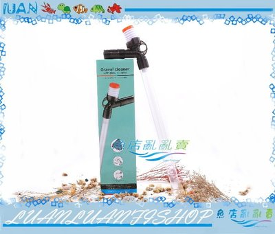【~魚店亂亂賣~】Gravel cleaner多功能氣動按壓式虹吸管/吸水器92cm洗砂/吸便/除苔/刮藻/托砂