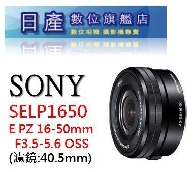 【日產旗艦】Sony 16-50mm 全新公司貨 拆鏡無盒 A5000 A5100 A6000 A6400 A6500