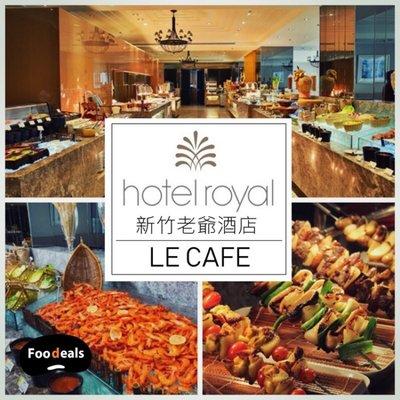 新竹老爺酒店 Le cafe 咖啡廳假日午餐或晚餐餐券