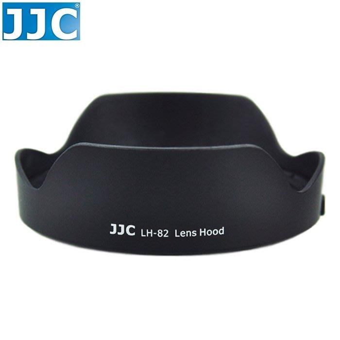又敗家JJC佳能副廠Canon遮光罩EW-82遮光罩適16-35mm f4L f/4 L IS USM相容Canon原廠遮光罩EW82遮光罩遮陽罩遮罩花瓣遮光罩