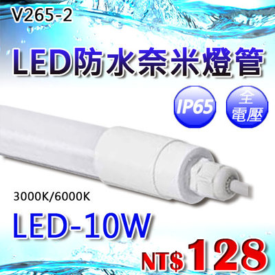 §LED333§(33HV265-2)防水燈管 LED-10W 一體成形 2尺 全電壓 免燈座 適用於廣告看板/燈箱