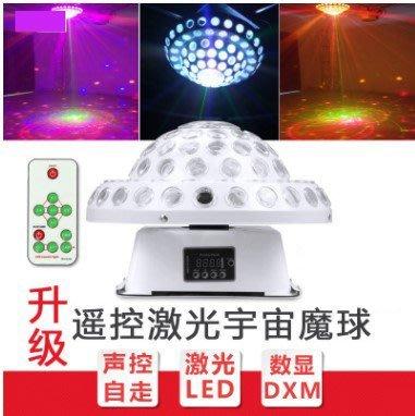 【飛碟燈】 舞台燈 雷射燈 LED燈  聲控燈  包廂滿天星 魔球燈 KTV包廂燈 轉吧七彩霓虹燈