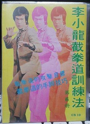 絕版書刊 李小龍截拳道訓練法 第6冊