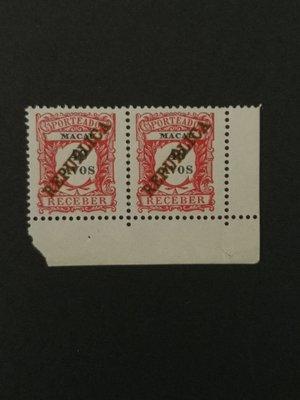 澳門郵票錯體覆色覆蓋雙連MNH