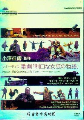 音樂居士#JANACEK The Cunning Little Vixen 雅納切克:狡猾的小狐貍D9 DVD