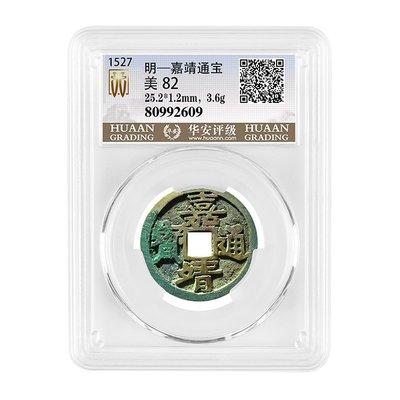 墨染古玩·嘉靖通寶 明錢 華安評級82分 美品古錢幣  權威評級
