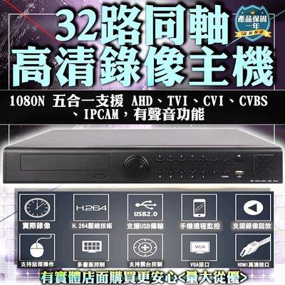 雲蓁小屋【60115-166 32路AHD錄像機1080N 保固1年】主機監視器 錄影機 IP數位攝影機 錄像機 攝像頭