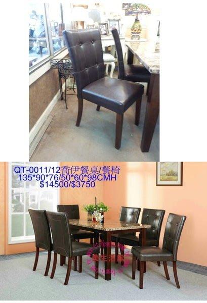 OUTLET限量低價出清--全新 新古典 喬伊4.5尺原木優質大理石面長方餐桌工作桌會議桌--促銷 優惠 6800 元.