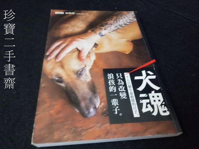 【珍寶二手書齋FA74】犬魂:1500個生命救援的日子ISBN: 9789863424277 張敬偉(伍佰老師)