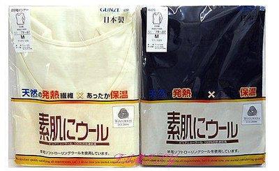 *網路最低價*日本製 郡是 100%純羊毛八分袖高保溫 女性 衛生衣/褲M/L/LL-可刷卡/超取