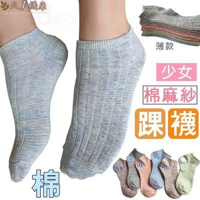 G-47天然棉麻-條紋船襪【大J襪庫】6雙240元-少女襪22-26cm棉麻棉襪子女孩子-踝襪隱形襪麻花紋緞染渲染短襪