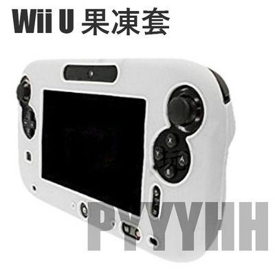 WII U 果凍套 矽膠套 GAMEPAD保護套 WIIU 矽膠套 WIIU保護套 保護殼