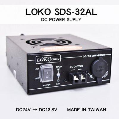 └南霸王┐24V轉13.8V 電源轉換器|LOKO SDS-32AL|降電器 變壓器 無線電車機|V71 IC-2730