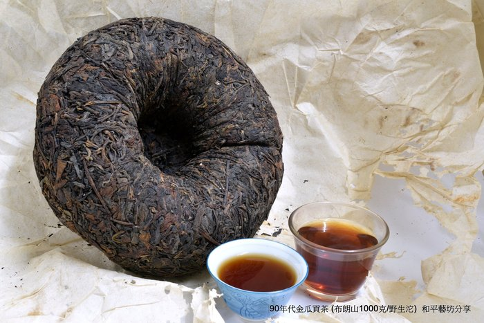 吻潤1990年代金瓜貢茶普洱茶(布朗山1000g/野生茶)