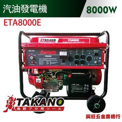 TAKANO 高野 8000W 汽油發電機(含電啟動) / ETA8000E