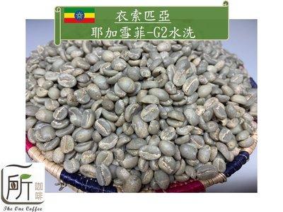 2020最新產季【一所咖啡】AEY01.衣索匹亞 耶加雪菲-水洗G2 ECX精選 單品咖啡生豆 零售300元/公斤