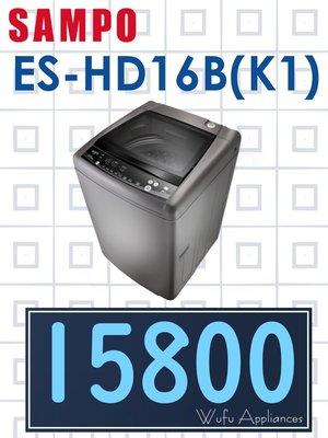 【網路3C館】原廠經銷,可自取 【來電價15800】 SAMPO 聲寶16公斤單槽變頻 洗衣機 ES-HD16B(K1)
