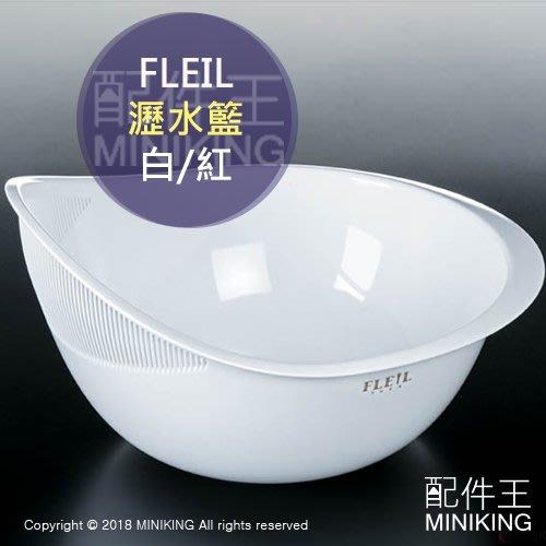 【配件王】現貨 日本製 FLEIL 瀝水籃 瀝水盆 洗菜籃 瀝乾籃 水果籃 洗菜盆 蔬果籃 紅色 白色
