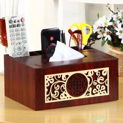 面紙盒 簡約多功能抽紙盒客廳紙巾盒餐巾紙盒茶幾手機遙控器收納盒木質  快速出貨