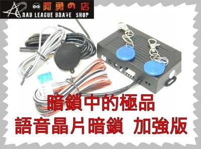 大高雄【阿勇的店】最強微電腦 語音晶片...