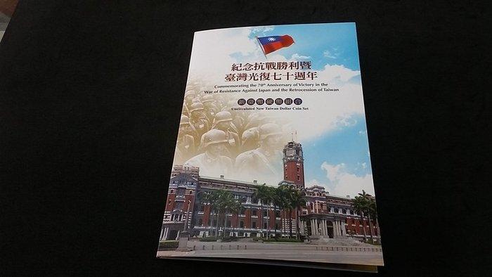 【清水集郵社】抗戰勝利70周年紀念套幣(含收據)