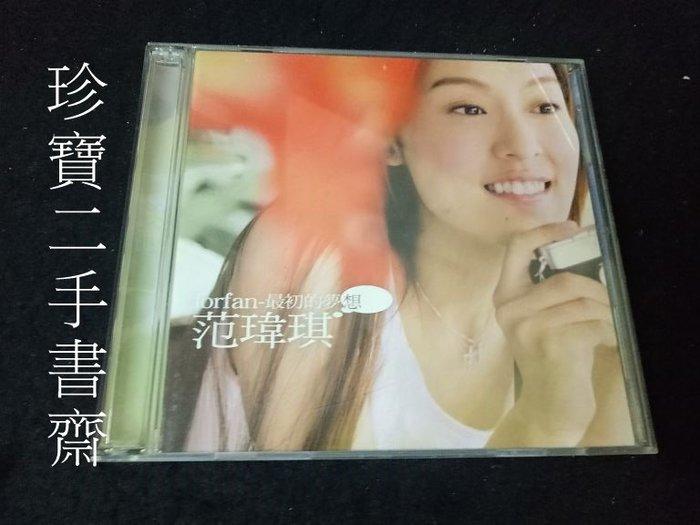 【珍寶二手書齋ct2】范瑋琪 最初的夢想 2CD (CD殼有損請參閱圖3-8)