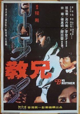 教兄 (Big Brother) - 周丹薇、歸亞蕾、張佩華、楊惠姍- 台灣原版電影海報 (1981年)