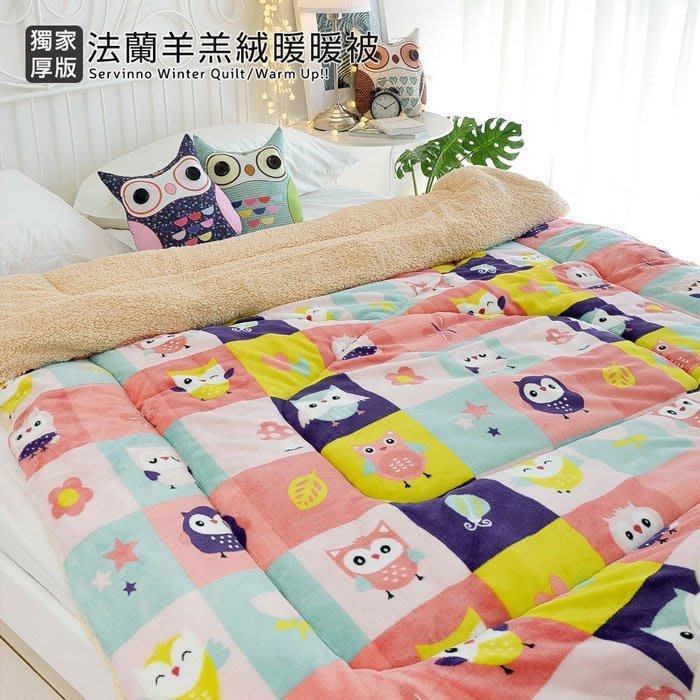 【貓頭鷹格格】法蘭絨羊羔絨暖暖被(150×200cm)絲薇諾