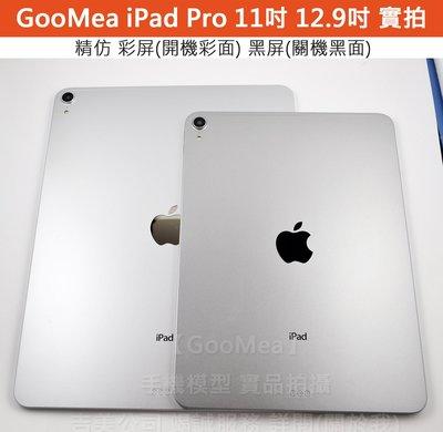 【GooMea】精A版 Apple蘋果iPad Pro 11吋 2018模型機展示Dummy樣品假機道具上繳交差拍片拍戲