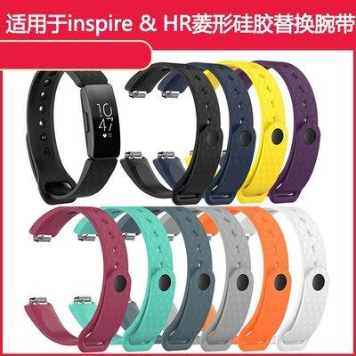 Fitbit inspire/ inspire hr 手錶帶 3D紋膠錶帶 時尚丁字扣 ACE2  替換腕帶